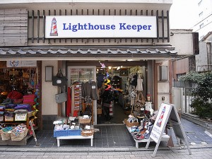 Lighthause keeper (片瀬江ノ島江ノ島)