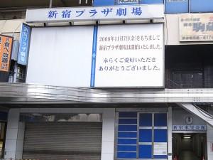 新宿プラザ閉館