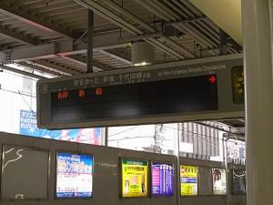 計画停電の運行 町田駅
