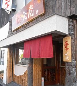 らーめん桜食堂(経堂)