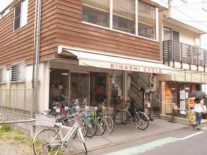 木梨サイクルとなごみ堂